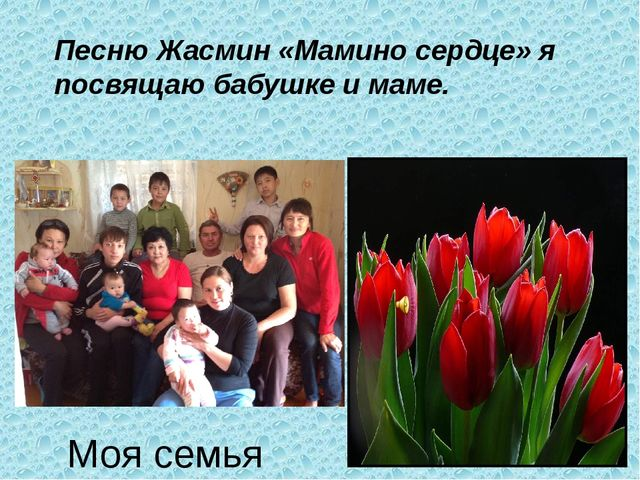 Моя семья Песню Жасмин «Мамино сердце» я посвящаю бабушке и маме.