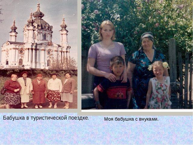 Бабушка в туристической поездке. Моя бабушка с внуками.