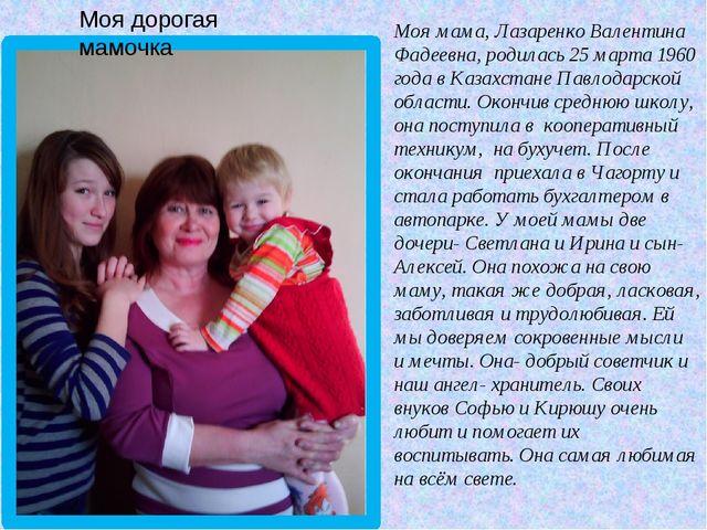 Моя мама, Лазаренко Валентина Фадеевна, родилась 25 марта 1960 года в Казахст...