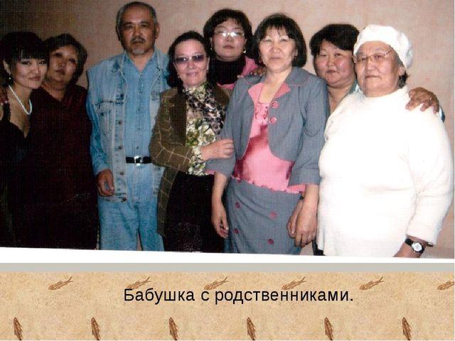 Бабушка с родственниками.