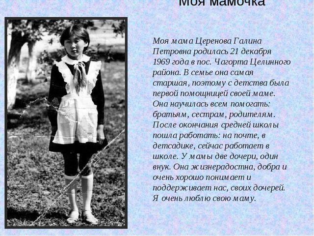 Моя мамочка Моя мама Церенова Галина Петровна родилась 21 декабря 1969 года в...