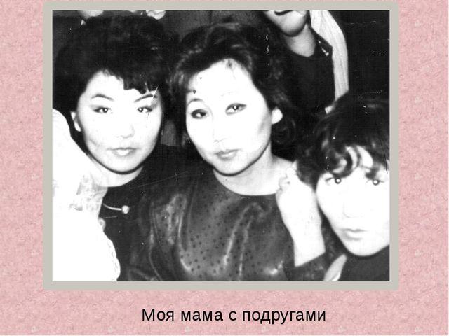 Моя мама с подругами