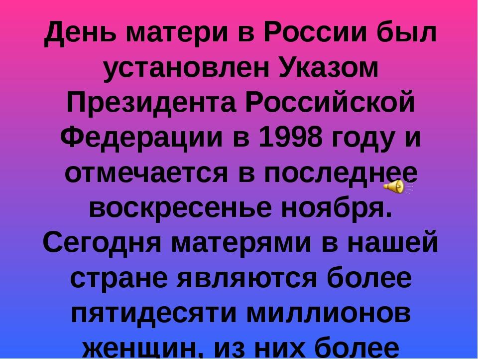 День матери в России был установлен Указом Президента Российской Федерации в...