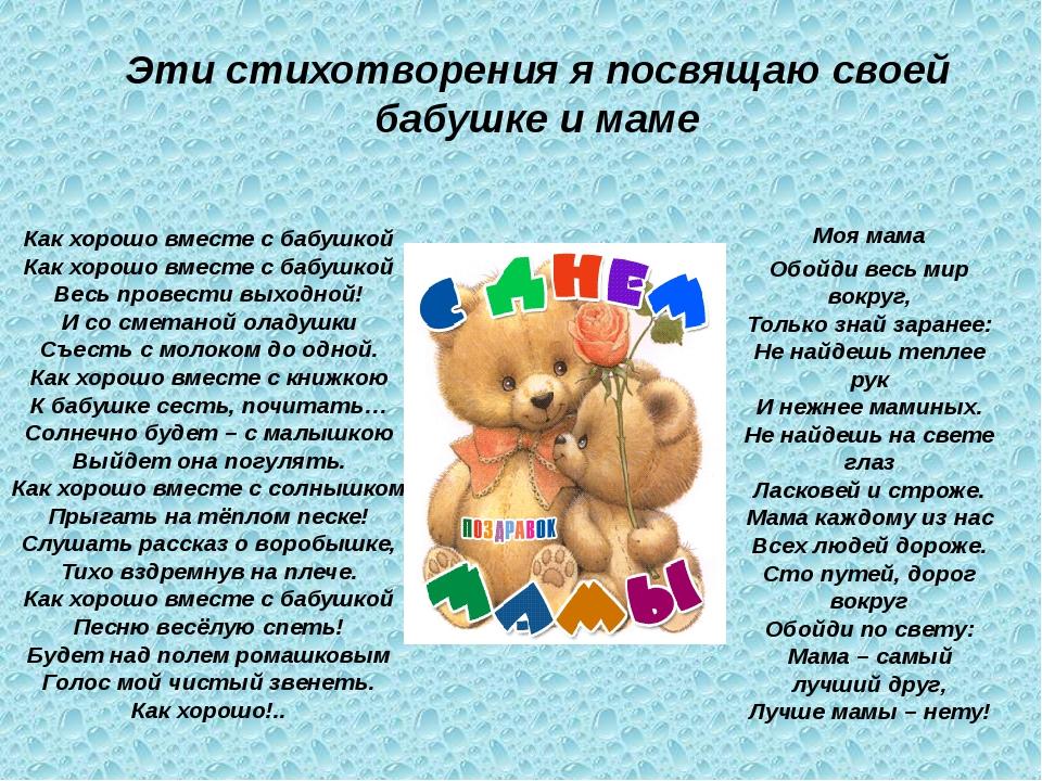 Эти стихотворения я посвящаю своей бабушке и маме Как хорошо вместе с бабушко...