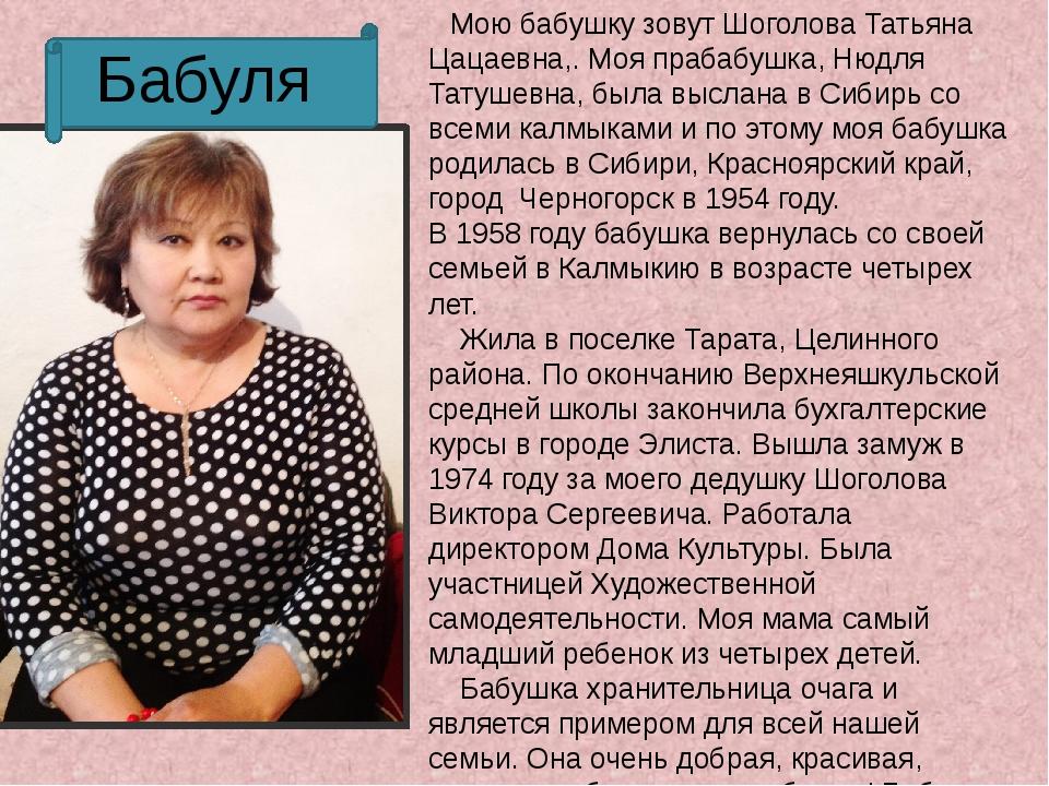 Бабуля Мою бабушку зовут Шоголова Татьяна Цацаевна,. Моя прабабушка, Нюдля Т...
