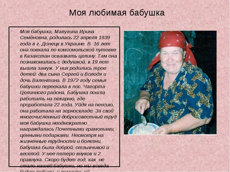 Моя бабушка, Малугина Ирина Семёновна, родилась 22 апреля 1939 года в г. Доне...