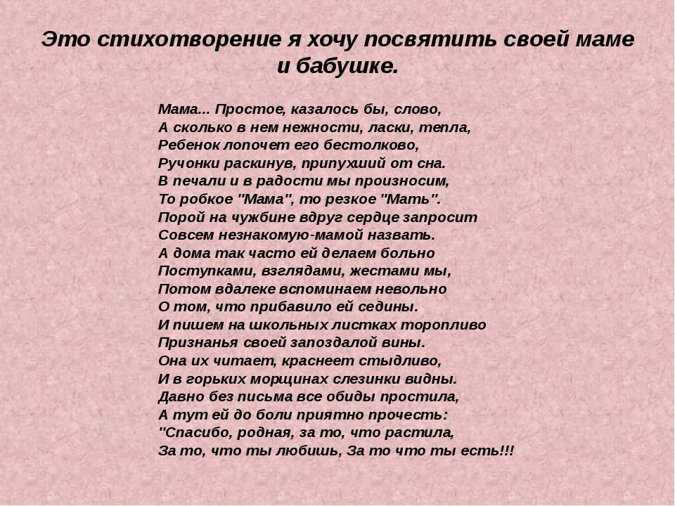 Это стихотворение я хочу посвятить своей маме и бабушке. Мама... Простое, каз...