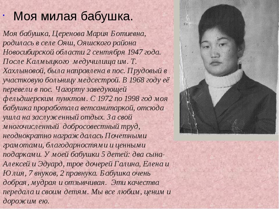 Моя милая бабушка. Моя бабушка, Церенова Мария Ботиевна, родилась в селе Ояш,...
