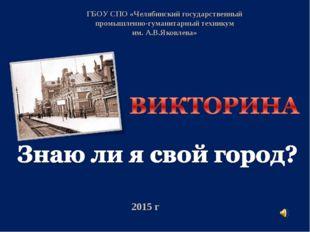 ГБОУ СПО «Челябинский государственный промышленно-гуманитарный техникум им. А