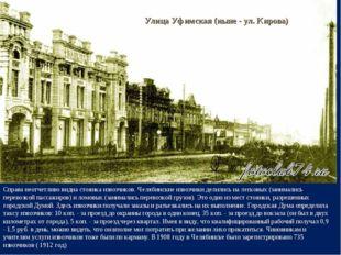 Улица Уфимская (ныне - ул. Кирова) Справа неотчетливо видна стоянка извозчико