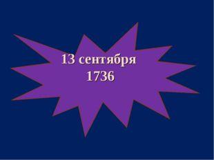13 сентября 1736