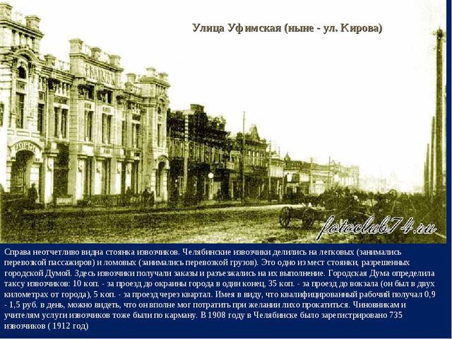 Улица Уфимская (ныне - ул. Кирова) Справа неотчетливо видна стоянка извозчико...