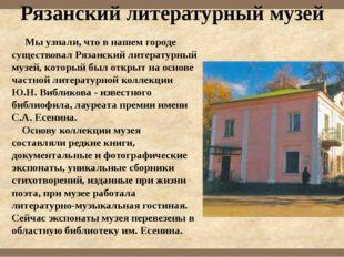 Рязанский литературный музей Мы узнали, что в нашем городе существовал Рязанс