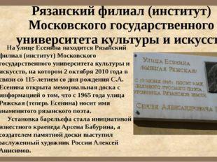 Рязанский филиал (институт) Московского государственного университета культур