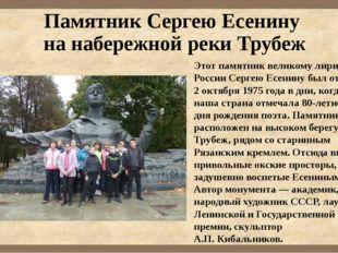Памятник Сергею Есенину на набережной реки Трубеж Этот памятник великому лири