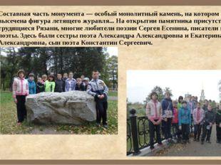 Составная часть монумента — особый монолитный камень, на котором высечена фиг