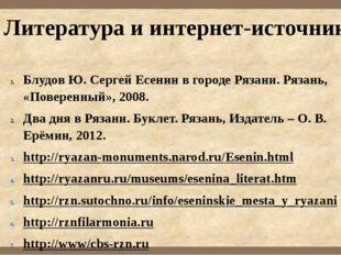 Литература и интернет-источники Блудов Ю. Сергей Есенин в городе Рязани. Ряза