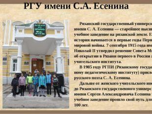 РГУ имени С.А. Есенина Рязанский государственный университет имени С. А. Есен