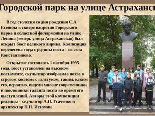 Городской парк на улице Астраханской В год столетия со дня рождения С.А. Есен