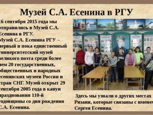 Музей С.А. Есенина в РГУ 16 сентября 2015 года мы отправились в Музей С.А. Ес