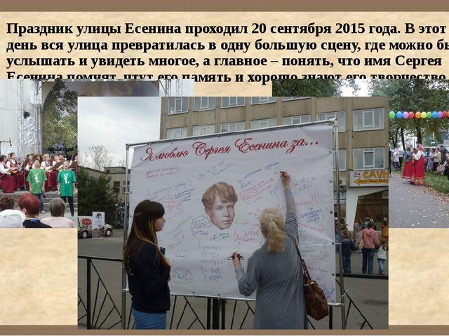 Праздник улицы Есенина проходил 20 сентября 2015 года. В этот день вся улица...