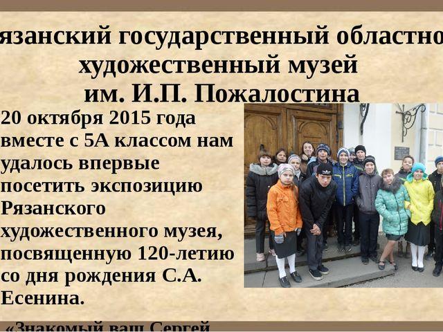 Рязанский государственный областной художественный музей им. И.П. Пожалостина...