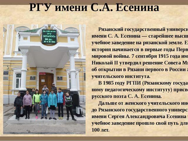 РГУ имени С.А. Есенина Рязанский государственный университет имени С. А. Есен...
