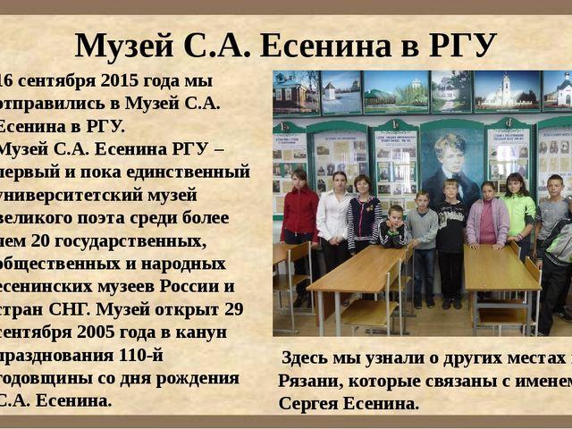 Музей С.А. Есенина в РГУ 16 сентября 2015 года мы отправились в Музей С.А. Ес...