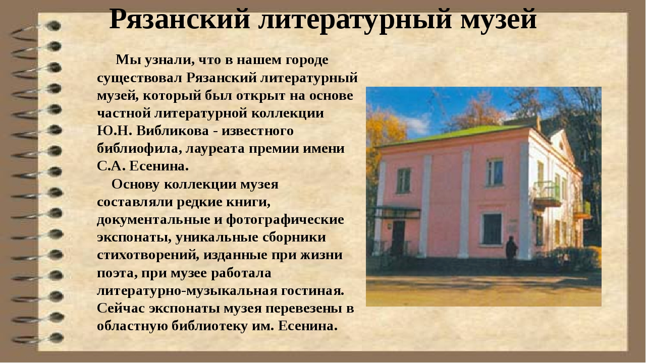 Рязанский литературный музей Мы узнали, что в нашем городе существовал Рязанс...