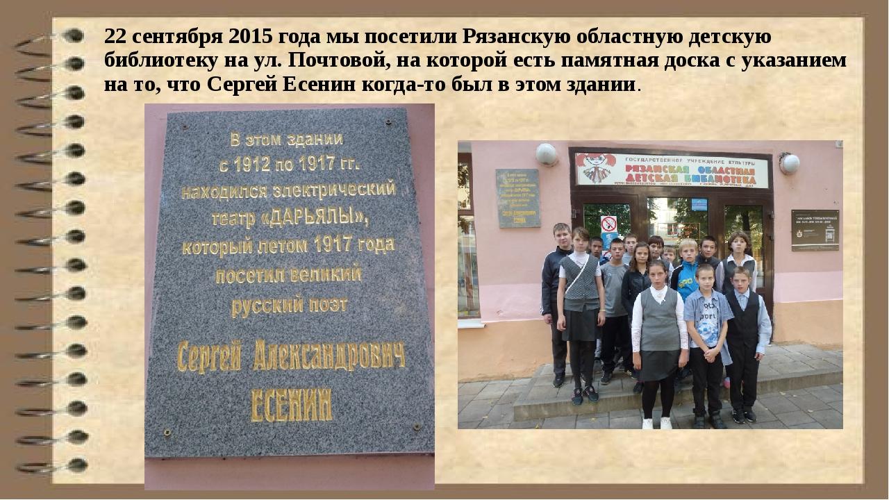 22 сентября 2015 года мы посетили Рязанскую областную детскую библиотеку на у...