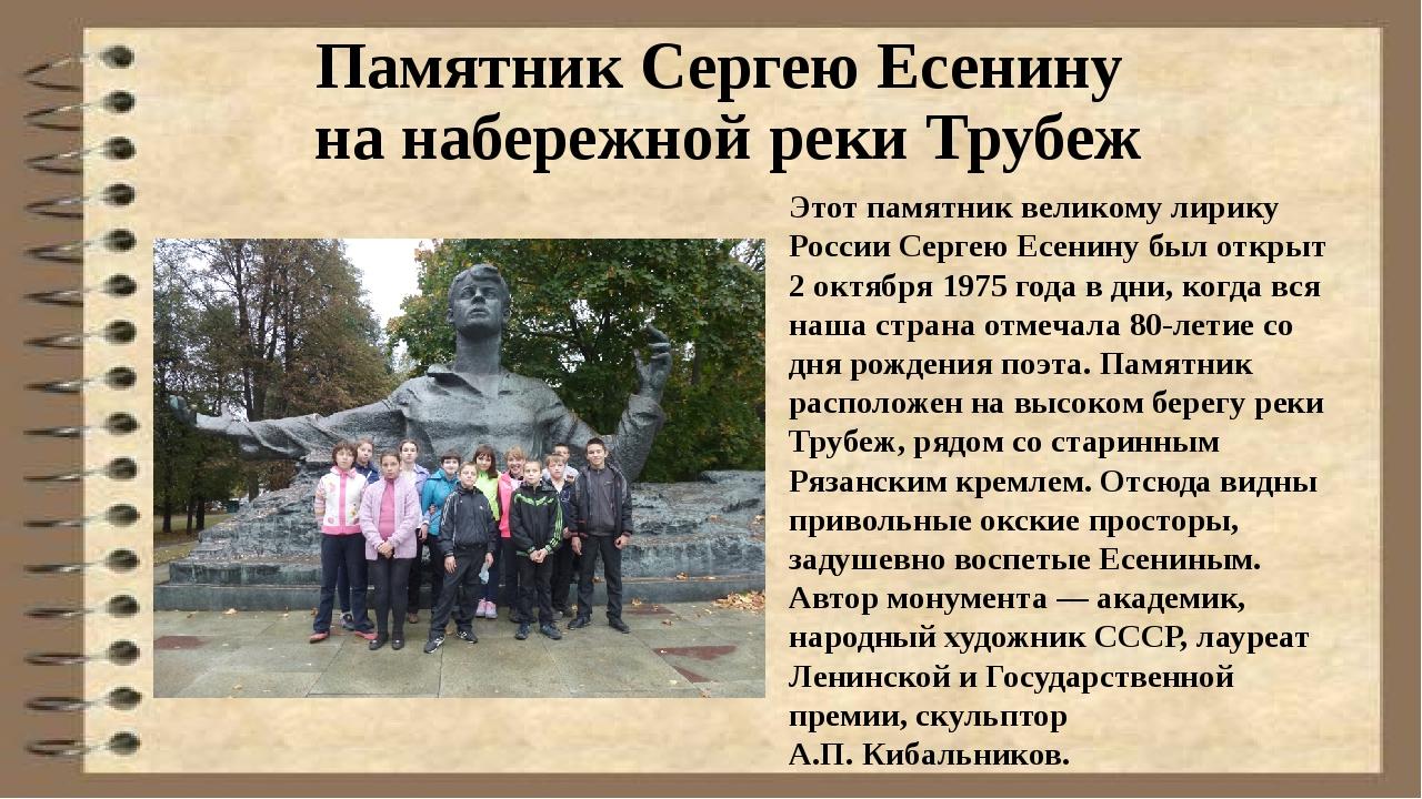 Памятник Сергею Есенину на набережной реки Трубеж Этот памятник великому лири...
