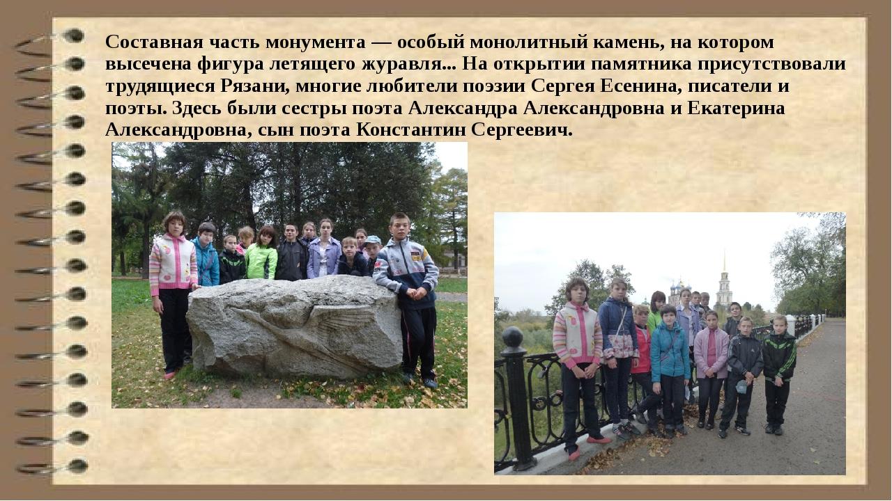 Составная часть монумента — особый монолитный камень, на котором высечена фиг...