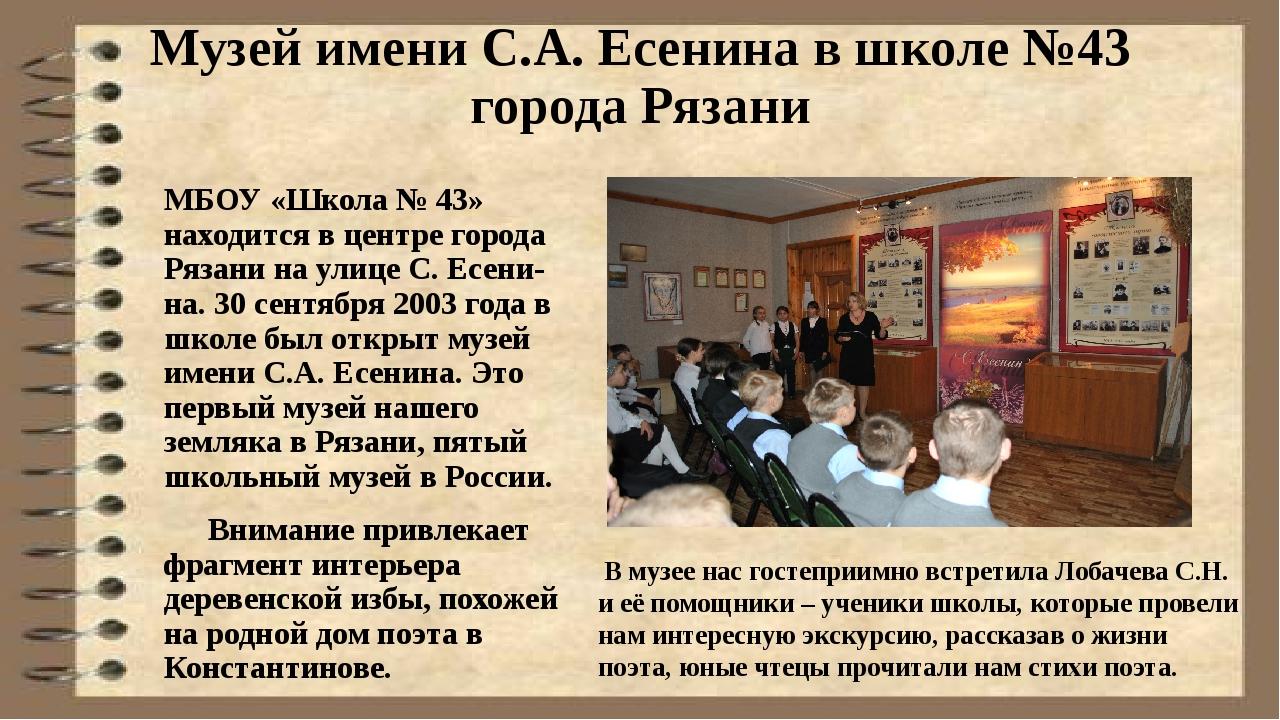 Музей имени С.А. Есенина в школе №43 города Рязани МБОУ «Школа № 43» находитс...