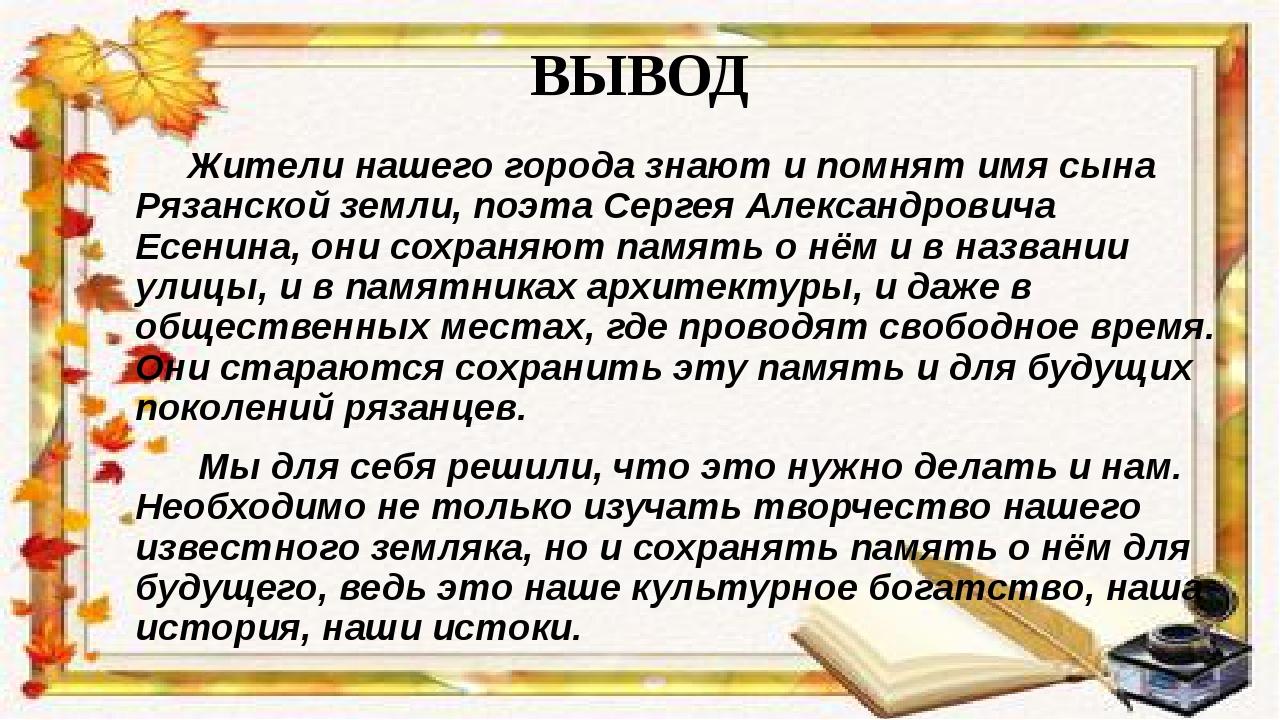 ВЫВОД Жители нашего города знают и помнят имя сына Рязанской земли, поэта Сер...