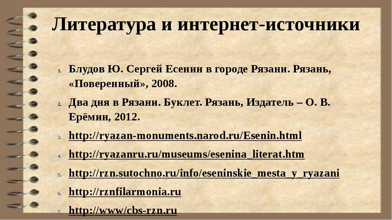 Литература и интернет-источники Блудов Ю. Сергей Есенин в городе Рязани. Ряза...