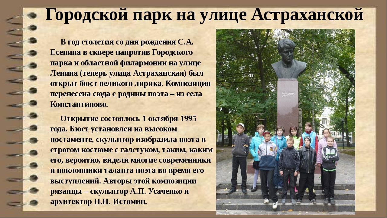Городской парк на улице Астраханской В год столетия со дня рождения С.А. Есен...