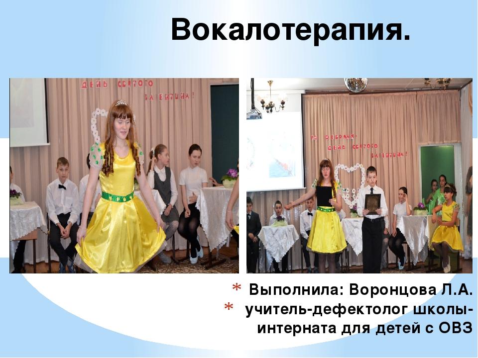 Выполнила: Воронцова Л.А. учитель-дефектолог школы-интерната для детей с ОВЗ...