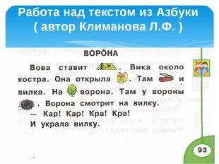 Работа над текстом из Азбуки ( автор Климанова Л.Ф. )