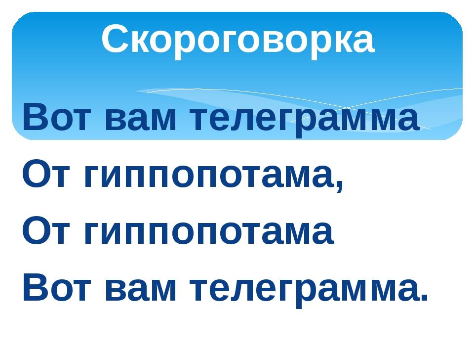 Вот вам телеграмма От гиппопотама, От гиппопотама Вот вам телеграмма. Скорого...