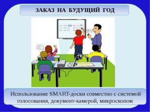 Педагогам, осваивающим интерактивные средства обучения требуется и педагогич
