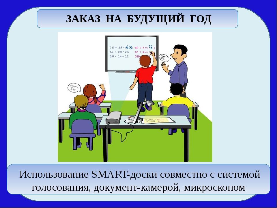 Педагогам, осваивающим интерактивные средства обучения требуется и педагогич...
