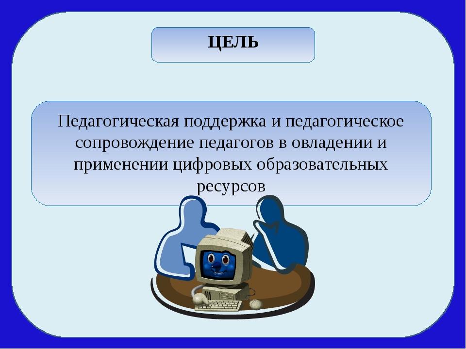 ЦЕЛЬ Педагогическая поддержка и педагогическое сопровождение педагогов в овл...