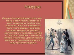 Мазурка Мазурка по происхождению польский танец. В этом своем качестве она и
