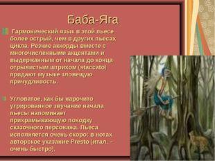 Баба-Яга Гармонический язык в этой пьесе более острый, чем в других пьесах ци