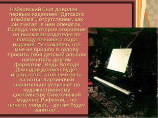"""Чайковский был доволен первым изданием """"Детского альбома"""", отсутствием, как"""
