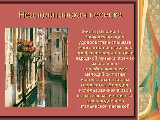Неаполитанская песенка Живя в Италии, П. Чайковский имел удовольствие слышат...