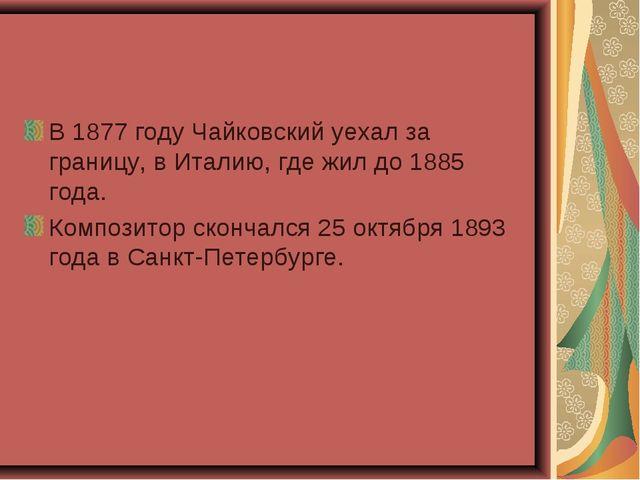 В 1877 году Чайковский уехал за границу, в Италию, где жил до 1885 года. Комп...