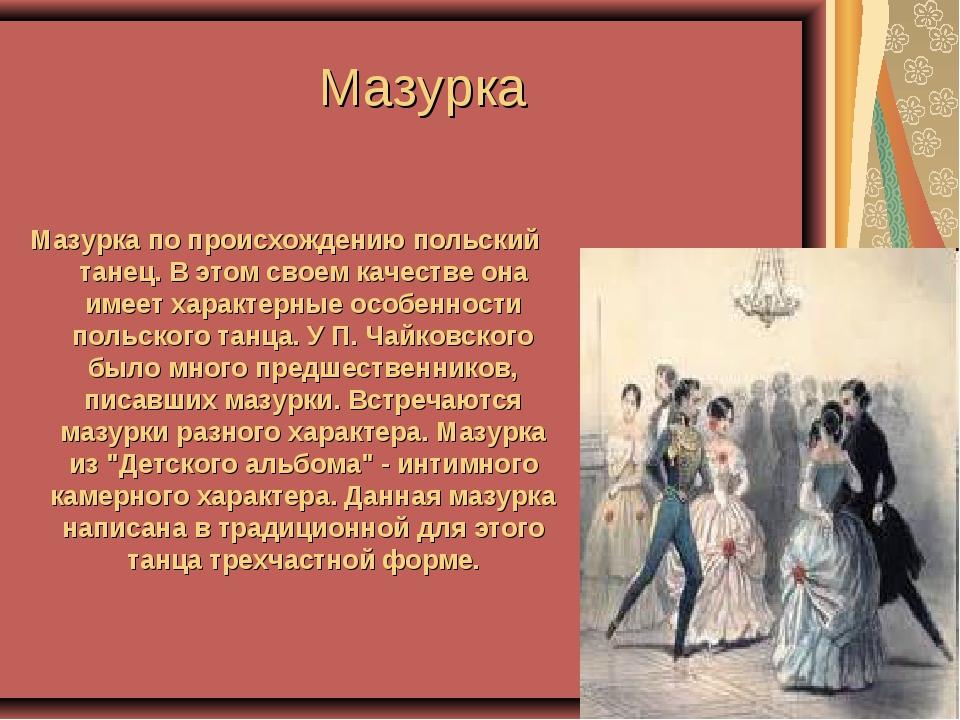 Мазурка Мазурка по происхождению польский танец. В этом своем качестве она и...