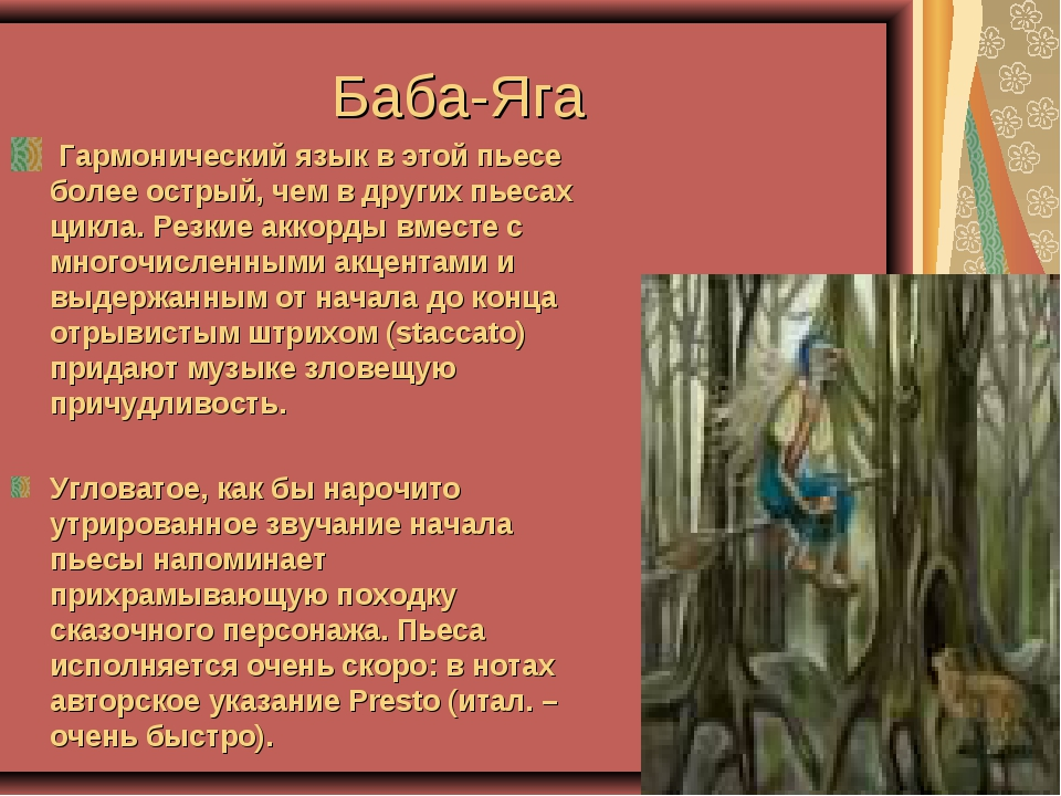 Баба-Яга Гармонический язык в этой пьесе более острый, чем в других пьесах ци...
