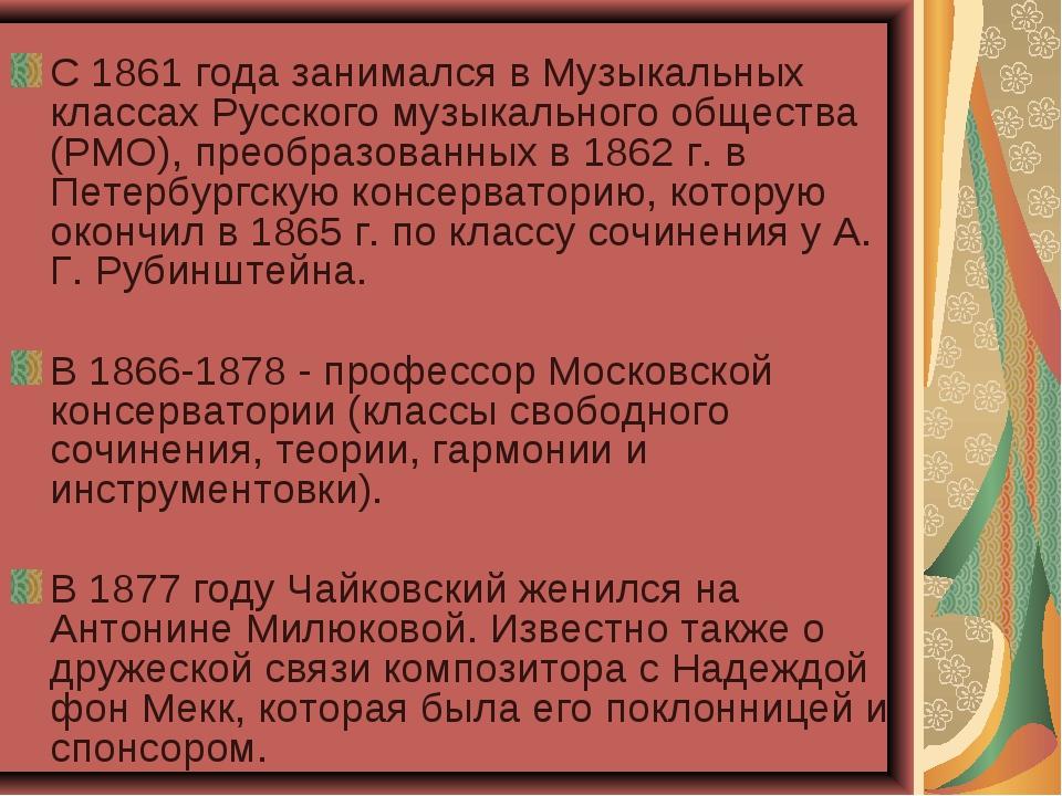 С 1861 года занимался в Музыкальных классах Русского музыкального общества (...